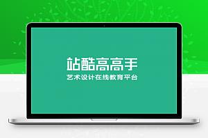 站酷高高手—字体设计六脉神剑+品牌logo·VI设计+字体设计之字库改造法