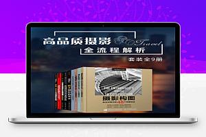 摄影师修炼宝典(3套27册)高品质摄影全流程解析+摄影家是怎样炼成的+摄影实战进阶宝典